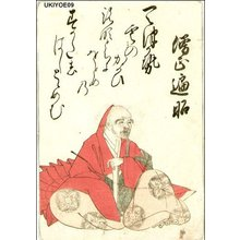 勝川春章: Priest Hensho - Asian Collection Internet Auction