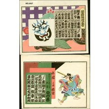 Ueno, Tadamasa: - Asian Collection Internet Auction