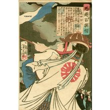Tsukioka Yoshitoshi: Susukida Hayato signaling with flag - Asian Collection Internet Auction