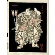 Hasegawa Sadanobu III: Kabuki drama NASUNO YOICHI - Asian Collection Internet Auction