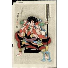 代長谷川貞信〈3〉: Yanone (arrow head) - Asian Collection Internet Auction