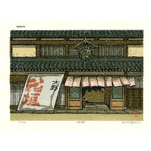 Nishijima Katsuyuki: ONO-NO-HO (Ono shop in Fukui Prefecture) - Asian Collection Internet Auction