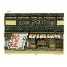 Nishijima Katsuyuki: ONO-NO-HO (Ono shop in Fukui Prefecture) - Asian Collection Internet Auction