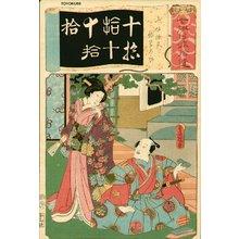 Utagawa Kunisada: Syllable JU - Asian Collection Internet Auction