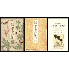 Hashiguchi Goyo: - Asian Collection Internet Auction