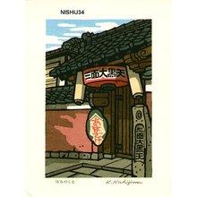 Nishijima Katsuyuki: HARU-NO-KUMO (Spring Cloud) - Asian Collection Internet Auction