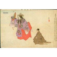 Tsukioka Kogyo: Noh play - Asian Collection Internet Auction