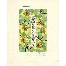 Yamada, Kiyoharu: - Asian Collection Internet Auction