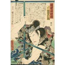 歌川国貞: Actor Bando - Asian Collection Internet Auction