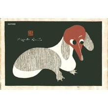 Saito, Kiyoshi: Dachshund (B) - Asian Collection Internet Auction
