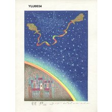 Watanabe, Yuji: UO-ZA (constellation Pisces) - Asian Collection Internet Auction