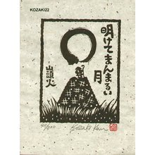 Kosaki, Kan: Poem - The above perfectly round moon - Asian Collection Internet Auction