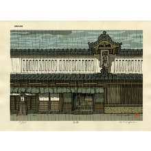 Nishijima Katsuyuki: SEKI-NO-HO (store at Seki) - Asian Collection Internet Auction