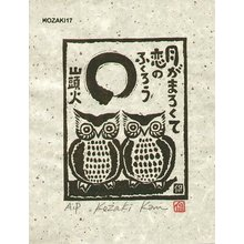 Kosaki, Kan: Poem - The moon is round and an owl of love - Asian Collection Internet Auction