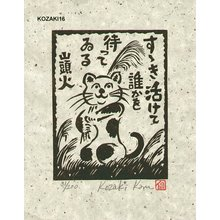 Kosaki, Kan: - Asian Collection Internet Auction