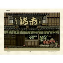 Nishijima Katsuyuki: AKAFUKU (Sweets Shop) - Asian Collection Internet Auction