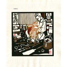 松本旻: Craftsman carving Buddhist image - Asian Collection Internet Auction
