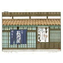 TOMITA, Syo: AIZU NAGATOYA (candy store at Nagato) - Asian Collection Internet Auction