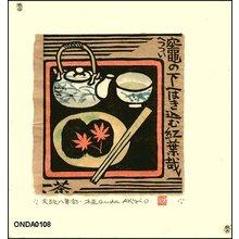 ONDA, Akio: HETTUI (wood-burning kitchen stove) - Asian Collection Internet Auction
