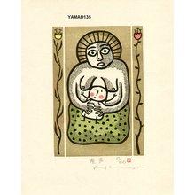 Yamada, Kiyoharu: Born (first voice) - Asian Collection Internet Auction