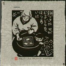 ONDA, Akio: MOCHITUKI (Rice-cake making) - Asian Collection Internet Auction