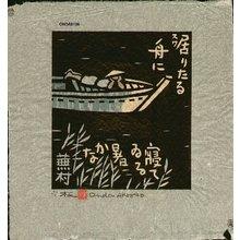 ONDA, Akio: SUWARITARU FUNE (staying boat) - Asian Collection Internet Auction