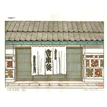 TOMITA, Syo: AIZU AIZUAOI (Aizuaoi a cake maker in Aizu) - Asian Collection Internet Auction