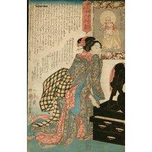 歌川国芳: Rakan Mayo Sonja, Woman in front of mirror - Asian Collection Internet Auction