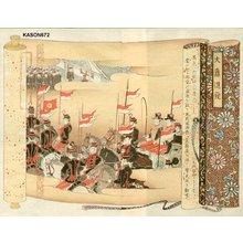 Suzuki, Kason: Imperial guard - Asian Collection Internet Auction