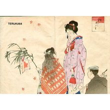 Ikeda, Terukata: - Asian Collection Internet Auction