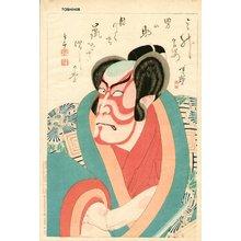落合芳幾: Actor Ichikawa Danjuro in a Shibaraku role - Asian Collection Internet Auction