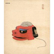 石渡江逸: - Asian Collection Internet Auction
