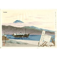 徳力富吉郎: 36 Views of Fuji, Ejiri Harbour Ship Marina - Asian Collection Internet Auction