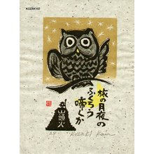 Kosaki, Kan: TABINO TSUKIYONO (crying owl) - Asian Collection Internet Auction