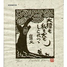 Kosaki, Kan: DAISHO (camphor tree) - Asian Collection Internet Auction