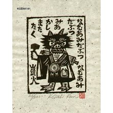 Kosaki, Kan: NAMUAMIDABUTU (chant) - Asian Collection Internet Auction