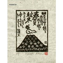 Kosaki, Kan: YAMAAREBA (where there is mountain) - Asian Collection Internet Auction