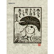 Kosaki, Kan: AMEFURU FURUSATO (my old home) - Asian Collection Internet Auction