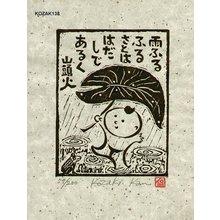 Kosaki, Kan: AMEFURU FURUSATO (my old home) - Asian Collection Internet Auction