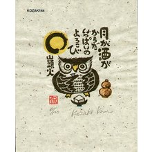 Kosaki, Kan: TSUKIGA SAKEGA (sake and the moon) - Asian Collection Internet Auction