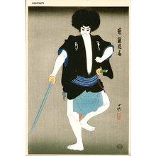 Hasegawa Konobu: Sadakurou - Asian Collection Internet Auction