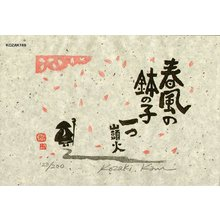Kosaki, Kan: HARUKAZENO (spring breeze) - Asian Collection Internet Auction