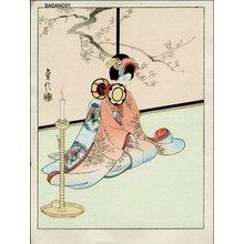代長谷川貞信〈3〉: Maiko and Japanese drum - Asian Collection Internet Auction