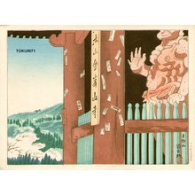 Tokuriki Tomikichiro: Mt. Yoshino, Kongosan Temple - Asian Collection Internet Auction