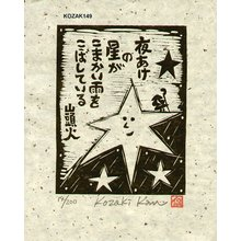 Kosaki, Kan: YOAKENO HOSHI (Star before Dawn) - Asian Collection Internet Auction