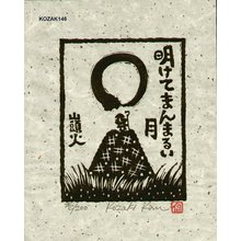 Kosaki, Kan: AKETE MANMARUI (The Circle Moon) - Asian Collection Internet Auction