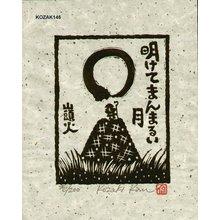 Kosaki, Kan: AKETE MANMARUI (The Circle Moon) - Asian Collection Internet Auction
