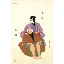 Hasegawa Konobu: Hisamatsu and Kyuusku - Asian Collection Internet Auction