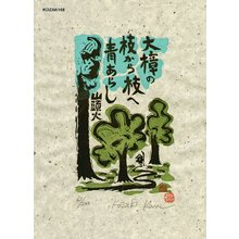 Kosaki, Kan: DAISHONO EDAKARA (large camphor tree) - Asian Collection Internet Auction
