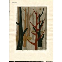 Kimura, Yoshiharu: Forest in the Middle of a Lake - Asian Collection Internet Auction